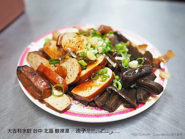 大吉利水餃 台中 北區 酸辣湯 2