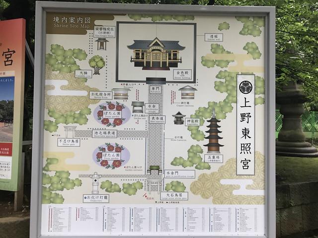 uenotoshogu31