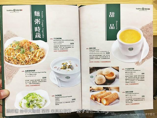 添好運 台中大遠百 菜單 米其林餐廳 9