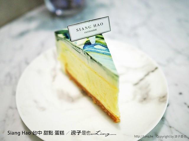 Siang Hao 台中 甜點 蛋糕 18