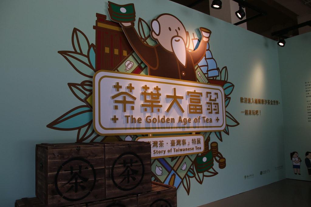 坪林茶葉博物館 (13)