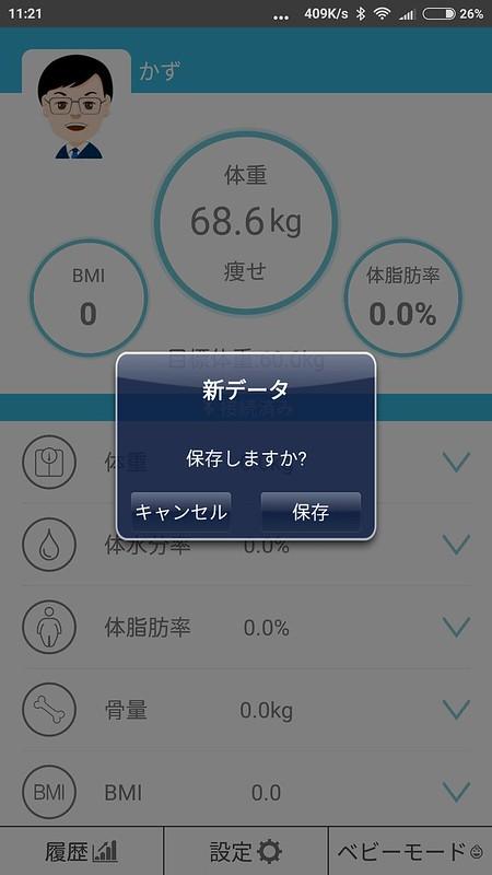 Screenshot_2017-06-18-11-21-15-528_com.lefu.iwellness.newes.cn.system.byoneja