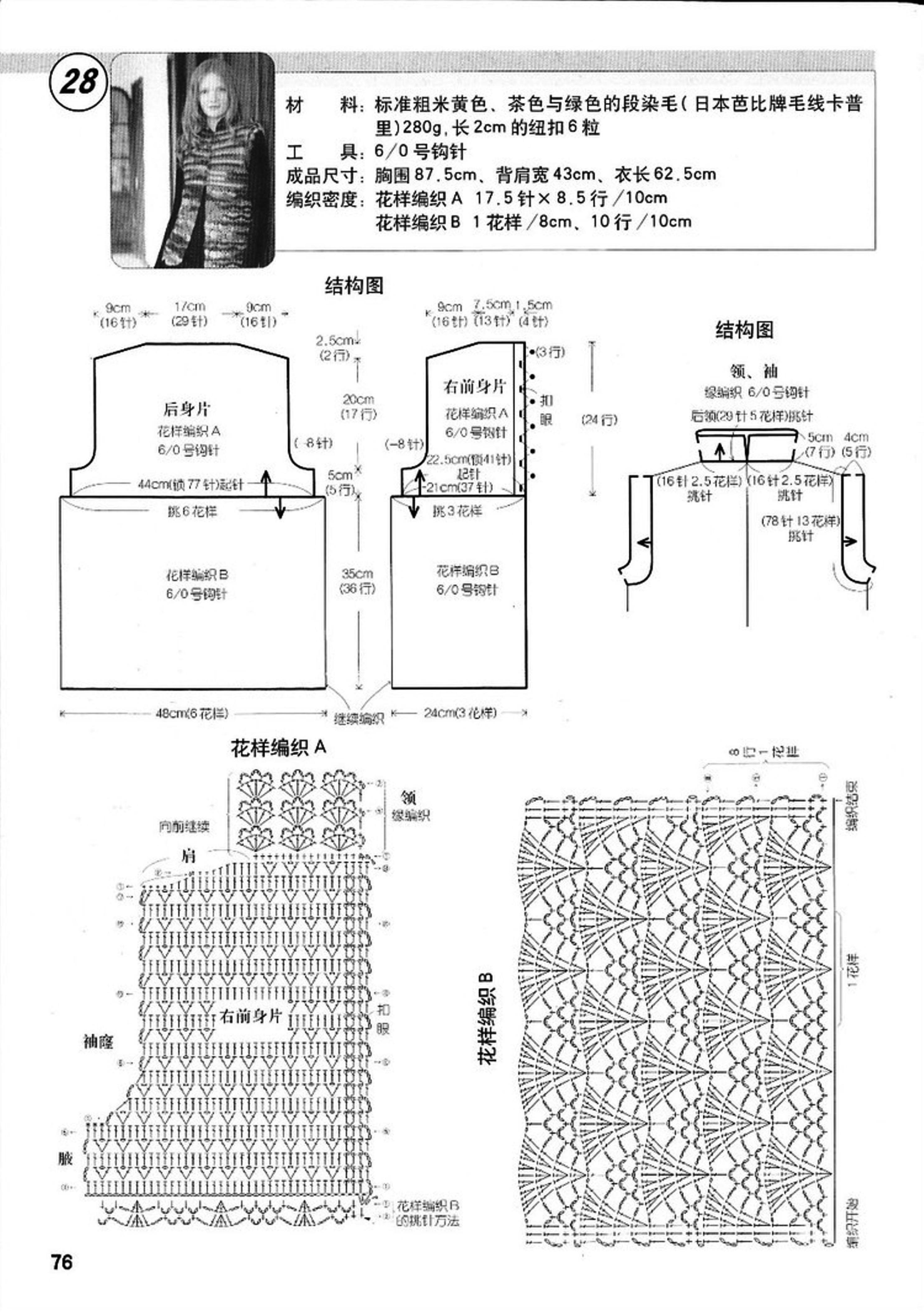 1153_Fashion weaving_28 (2)