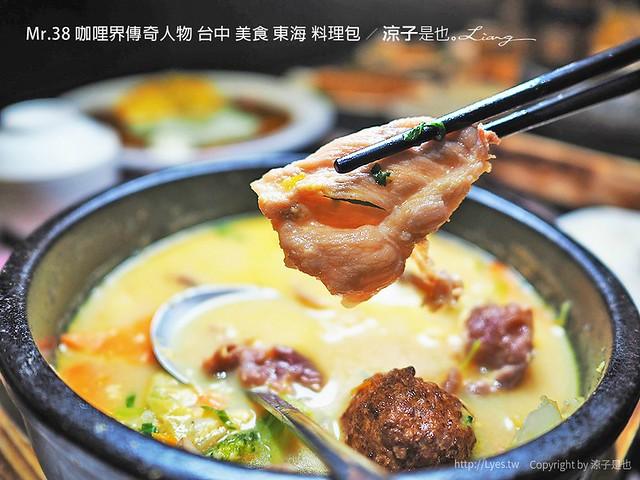Mr.38 咖哩界傳奇人物 台中 美食 東海 料理包 22