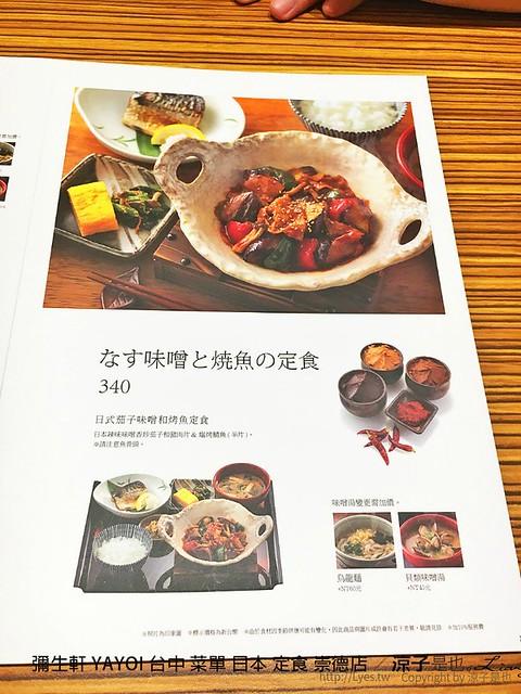 彌生軒 YAYOI 台中 菜單 日本 定食 崇德店 5