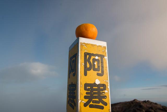 20150917-阿寒富士-0757.jpg