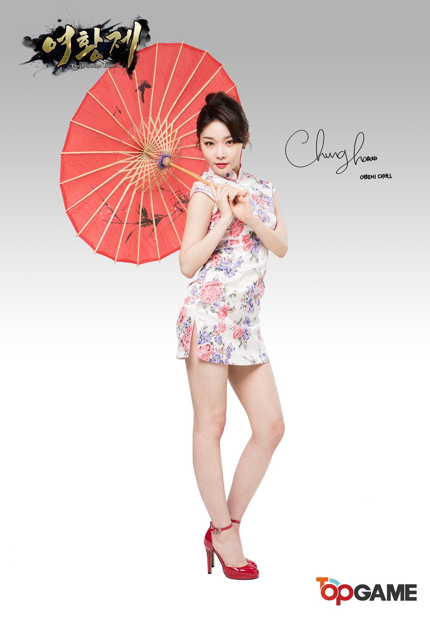 chungha013i