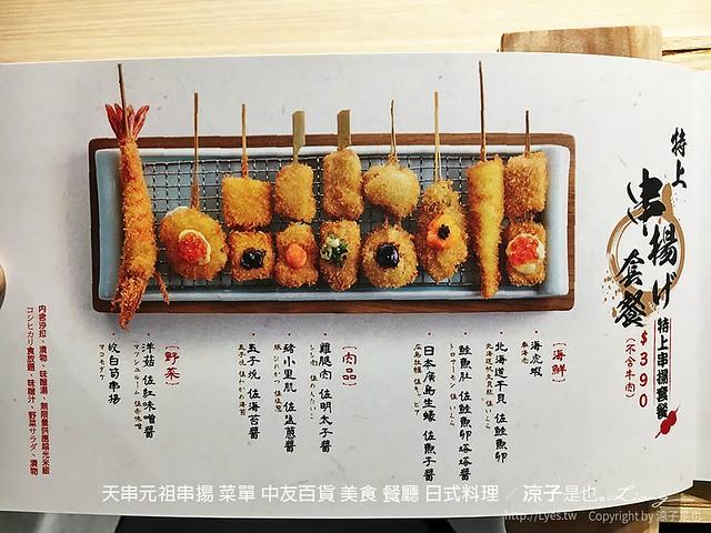 天串元祖串揚 菜單 中友百貨 美食 餐廳 日式料理 5
