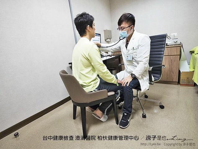 台中健康檢查 澄清醫院 柏忕健康管理中心 44