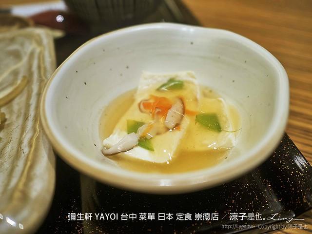 彌生軒 YAYOI 台中 菜單 日本 定食 崇德店 35