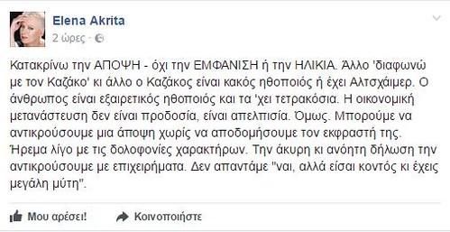 ΑΚΡΙΤΑ ΚΑΖΑΚΟΣ