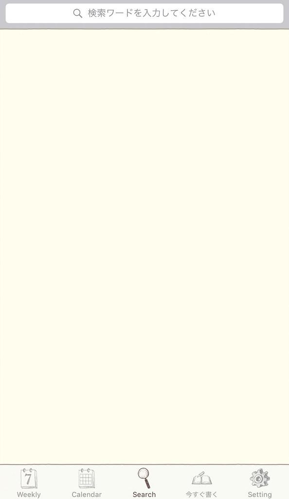 日記のもくじ キーワード検索