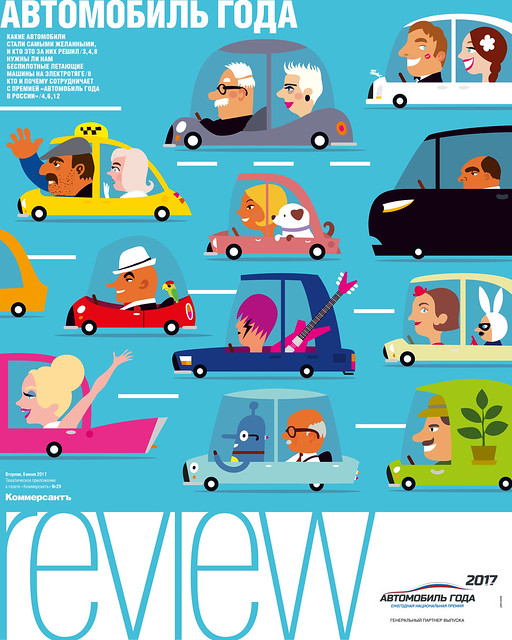 Car of the year 2017, cover illustration for Kommersant review