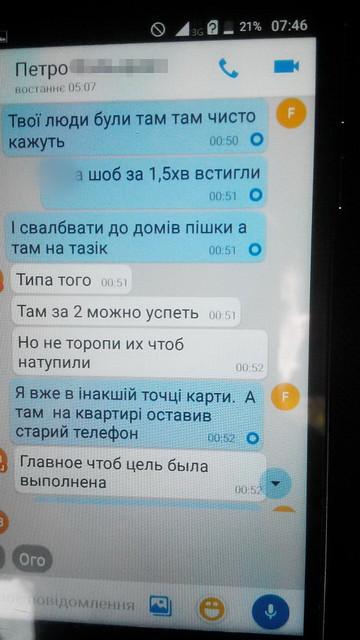 СБУ попередила напад на київський офіс ВО «Батьківщина» 1_3