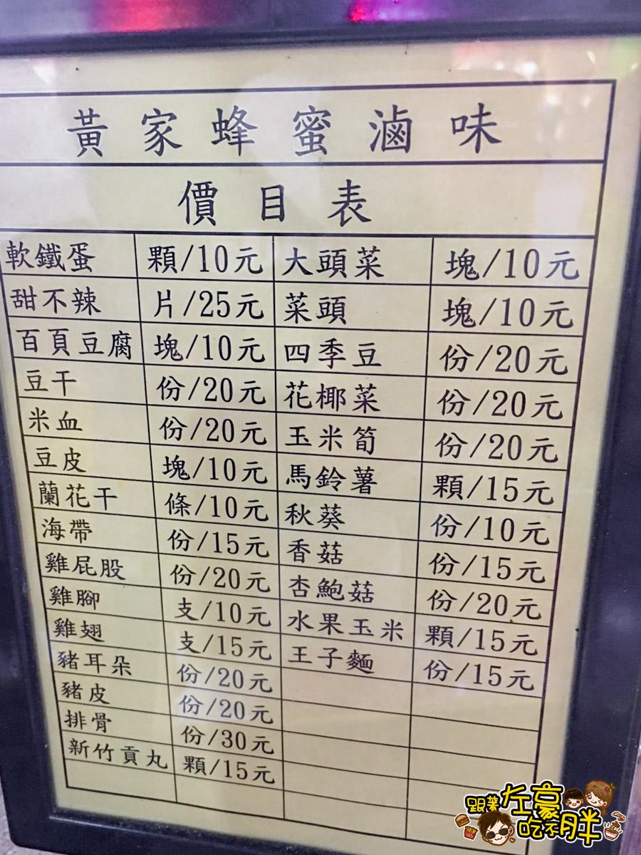 鳳山蜂蜜魯味-8