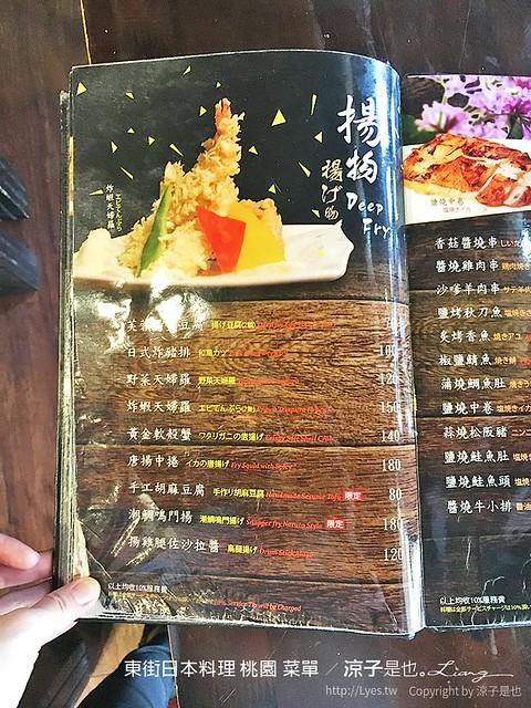 東街日本料理 桃園 菜單 7