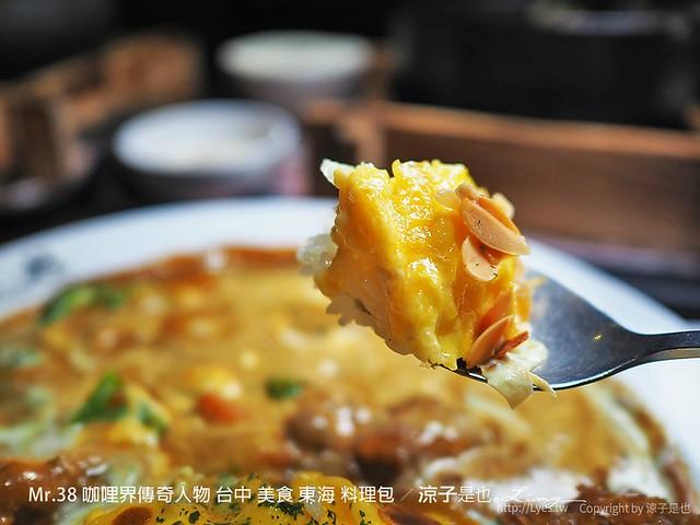 Mr.38 咖哩界傳奇人物 台中 美食 東海 料理包 25