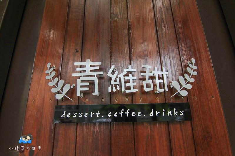 竹山甜點 006