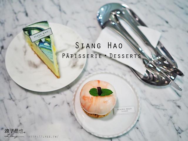 Siang Hao 台中 甜點 蛋糕