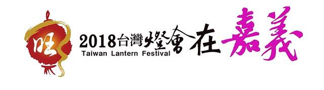 2018台灣燈會再嘉義