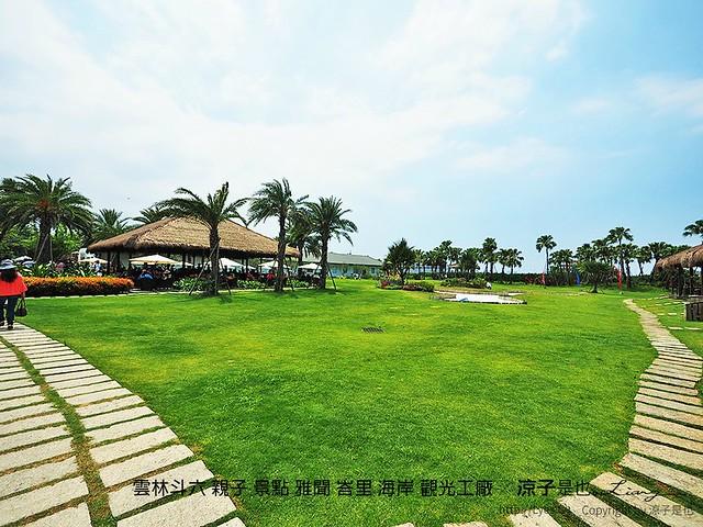雲林斗六 親子 景點 雅聞 峇里 海岸 觀光工廠 41