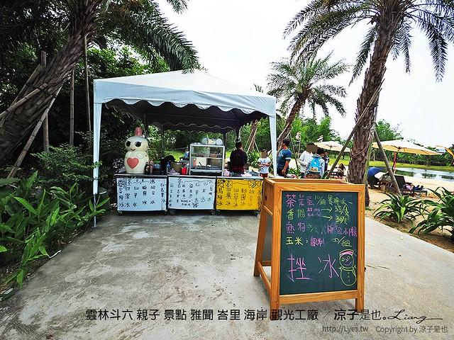 雲林斗六 親子 景點 雅聞 峇里 海岸 觀光工廠 19