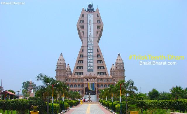 Trilokteerth Dham () - Rawan urf Baragoan Khekra Badagaon Uttar Pradesh