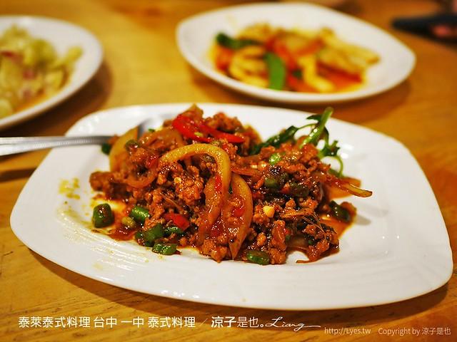 泰萊泰式料理 台中 一中 泰式料理 7