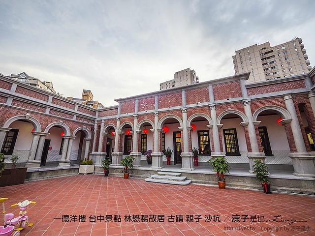 一德洋樓 台中景點 林懋陽故居 古蹟 親子 沙坑 44