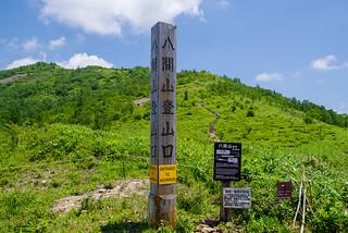 八間山登山口へ下山