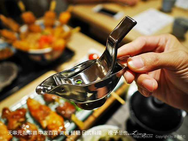 天串元祖串揚 中友百貨 美食 餐廳 日式料理 15