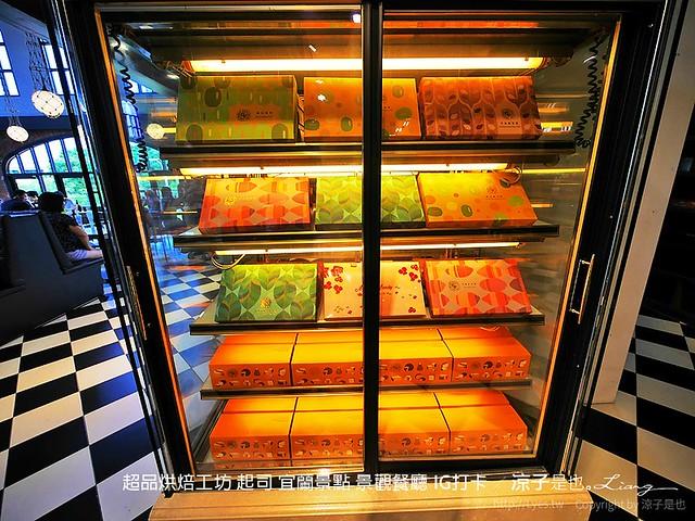 超品烘焙工坊 起司 宜蘭景點 景觀餐廳 IG打卡 20