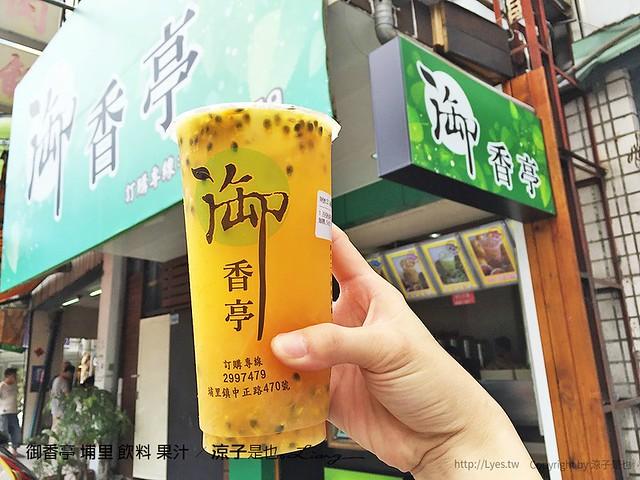 御香亭 埔里 飲料 果汁 6