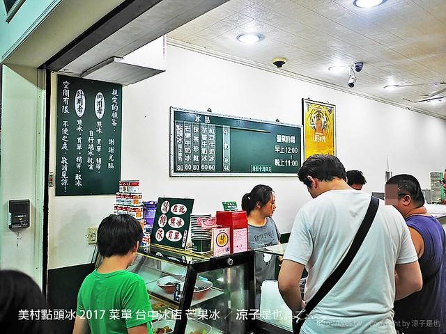 美村點頭冰 2017 菜單 台中冰店 芒果冰 5