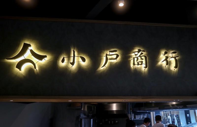 2017.06小戶商行