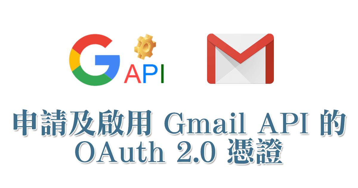 如何申請及啟用 Gmail API 的 OAuth 2.0 憑證以供其他程式使用