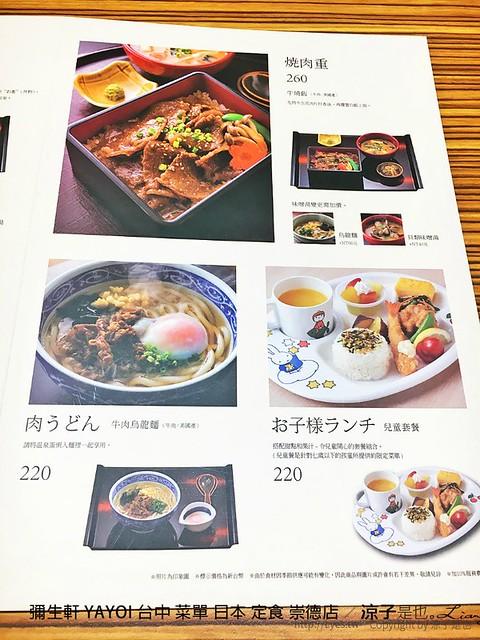 彌生軒 YAYOI 台中 菜單 日本 定食 崇德店 18