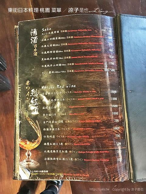 東街日本料理 桃園 菜單 13