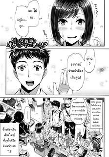 Betsuni Onna Kyoushi ga Ota demo ii deshou!? | Nothing Wrong With A Female Teacher Being An Otaku, Right! (Seikousai) [Thai ภาษาไทย] [NewKid555]