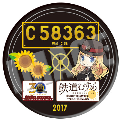 WEB予約特典☆オリジナル缶バッジ(夏バージョン)