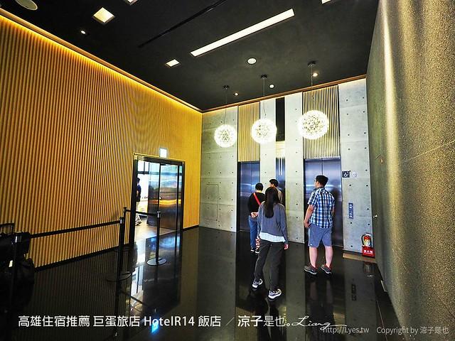 高雄住宿推薦 巨蛋旅店 HotelR14 飯店 96
