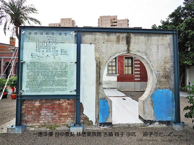 一德洋樓 台中景點 林懋陽故居 古蹟 親子 沙坑 34