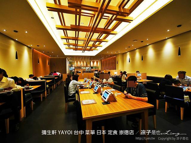 彌生軒 YAYOI 台中 菜單 日本 定食 崇德店 25