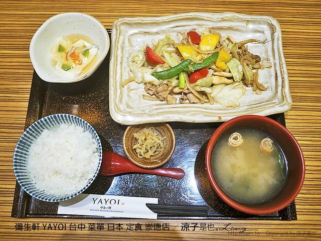 彌生軒 YAYOI 台中 菜單 日本 定食 崇德店 32