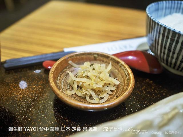 彌生軒 YAYOI 台中 菜單 日本 定食 崇德店 36
