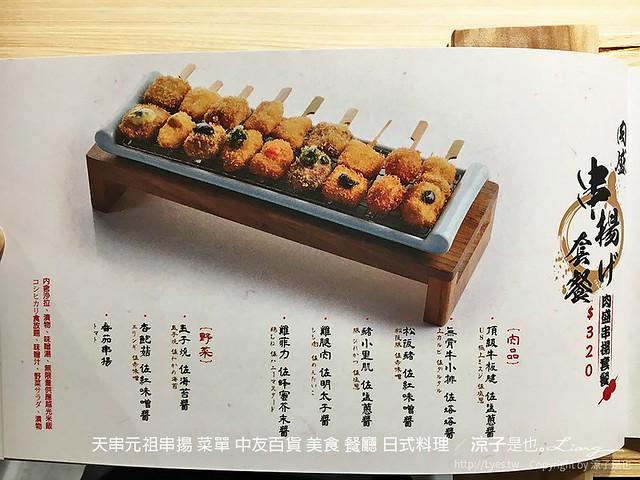 天串元祖串揚 菜單 中友百貨 美食 餐廳 日式料理 7