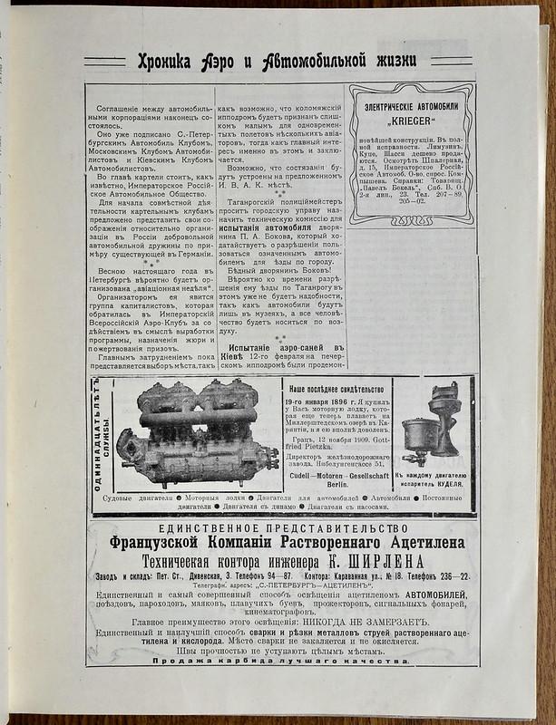 1910. Хроника Аэро и Автомобильной жизни.