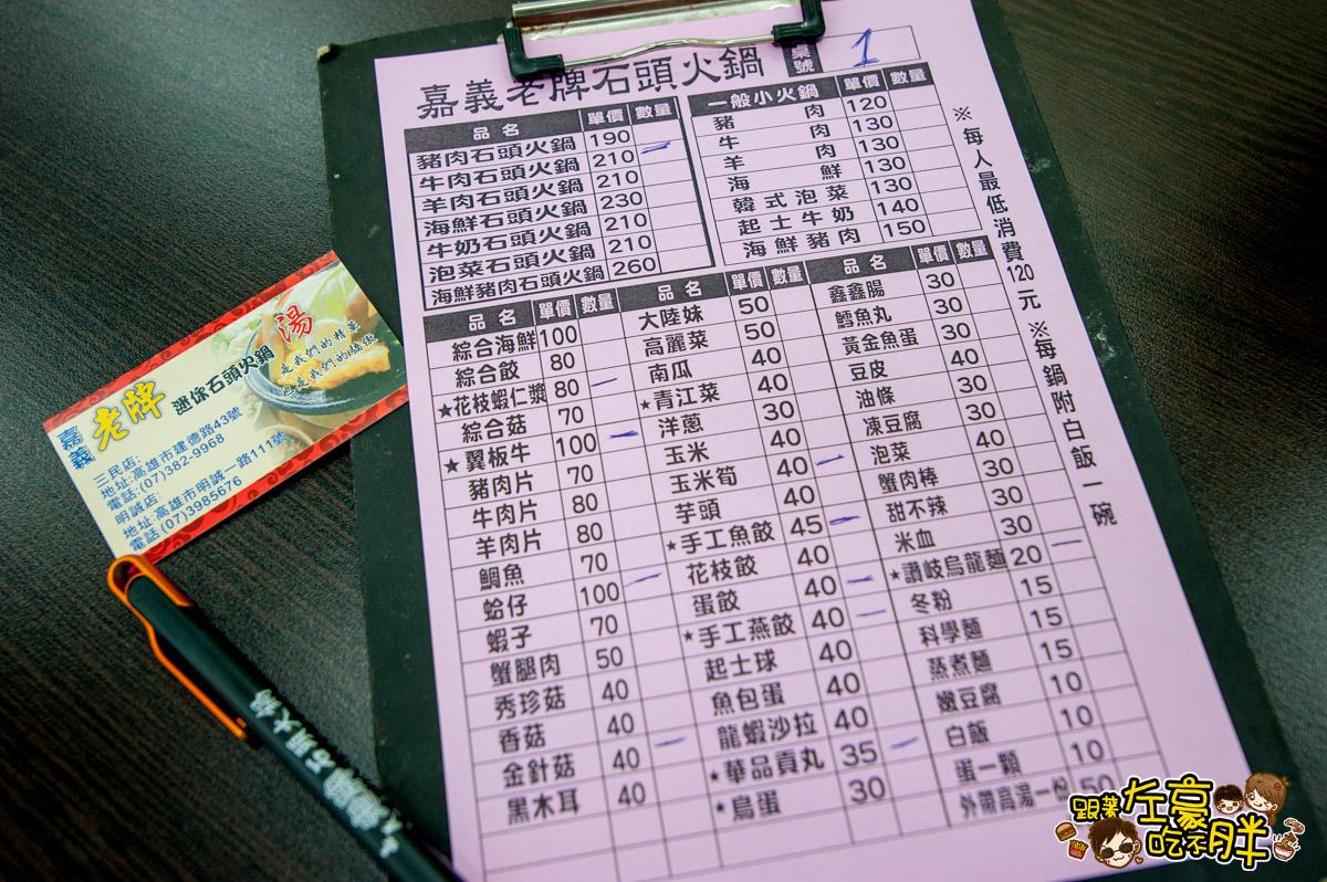 嘉義石頭火鍋 (明誠店)-3