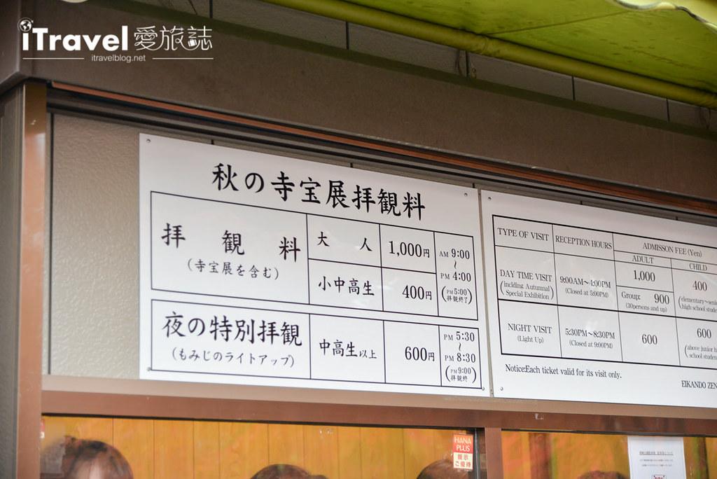 京都赏枫景点 永观堂 (9)