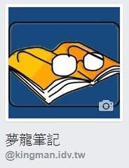 粉絲專頁用戶名稱